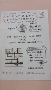 20151007_104329
