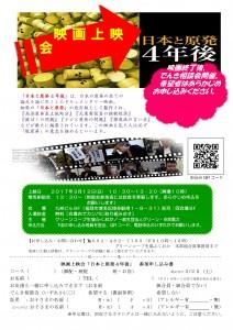 日本と原発4年目 案内チラシ(案)