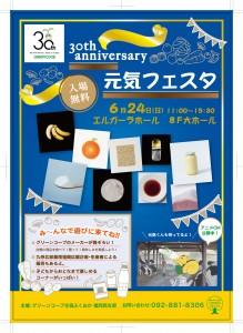 0508福岡地域祭り表チラシ