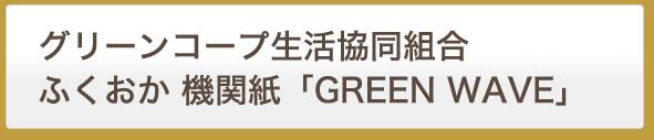 green wave グリーンコープ生協ふくおか