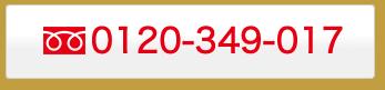 0120-349-017