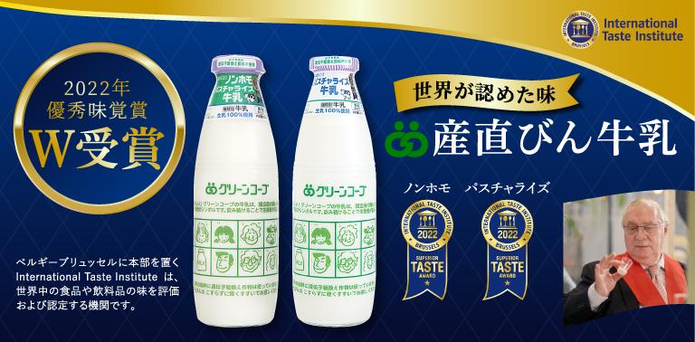 「GC産直びん牛乳ノンホモ」がiTQiの2017年優秀味覚賞の★★(二つ星)を受賞